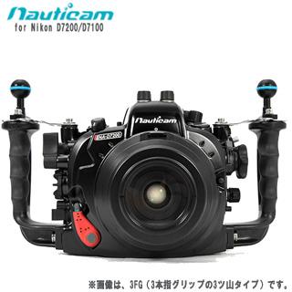 【Nauticam】ノーティカム D7200 防水ハウジング【Nikon D7200/D7100専用ハウジング】【本体のみ】【02P28Mar19】