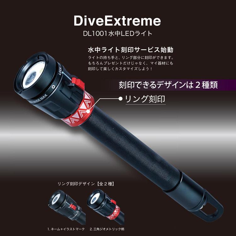 ダイビング ライト mic21オリジナル DL1001ライトリング刻印サービス(ネット限定 三角ジオメトリック)【150m防水】【10P04Jul19】