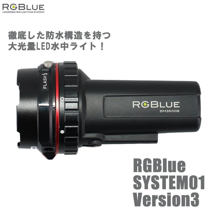 【RGBlue】LED水中ライト RGBlue System01 バージョン3 レッド [mic21オリジナルカラーRED]【05P22Mar19】