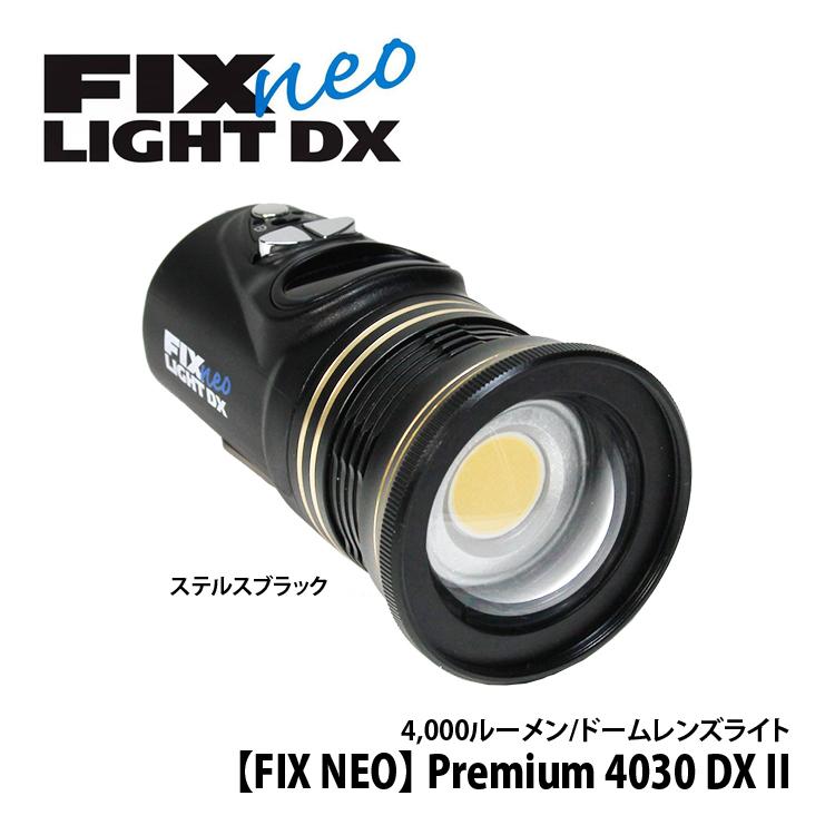 ダイビング ライト Fisheye フィッシュアイ Fisheye FIX NEO Premium 4030 DX II (ステルスブラック)フィックスネオプレミアム4030DX2