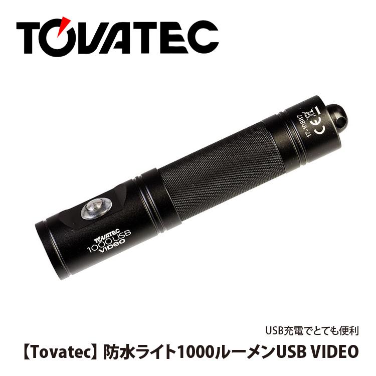 【Tovatec】トバテック防水USBビデオライト1000ルーメン【02P28Mar19】