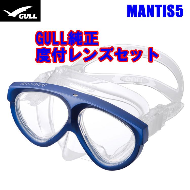 【GULL】マスク&度付きレンズ MANTIS5 純正度付きレンズセット【メタミッドナイトブルー】【02P23Feb19】