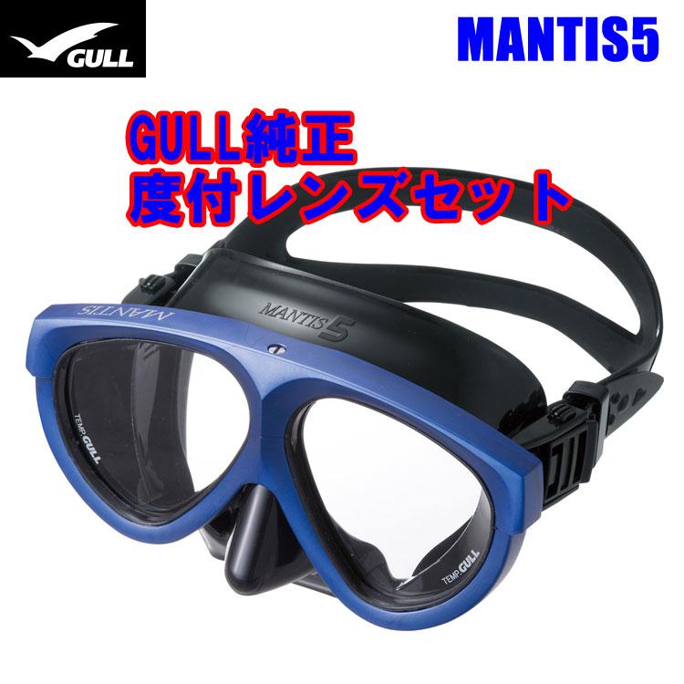 【GULL】マスク&度付きレンズ MANTIS5 純正度付きレンズセット【ブラストミッドナイトブルー】【02P28Mar19】