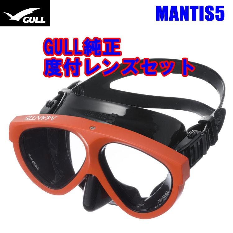【GULL】マスク&度付きレンズ MANTIS5 純正度付きレンズセット【ブラストセイフオレンジ】【02P08Nov18】