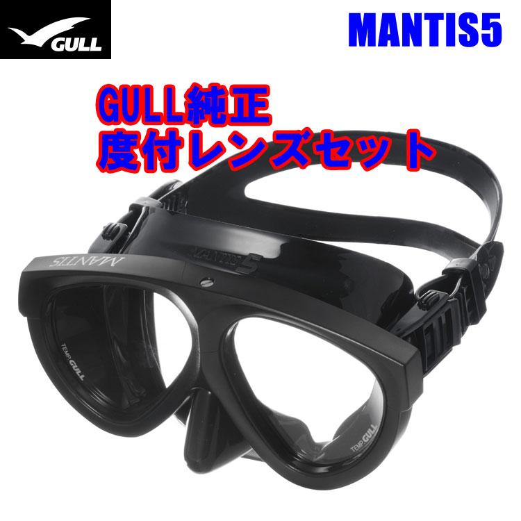 ダイビング GULL ガル マスク &度付きレンズ MANTIS5 純正度付きレンズセット【ブラストブラック】 【mic-point】