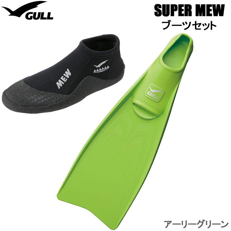 【GULL(ガル)】SUPER MEW(スーパーミュー) フルフットフィン + GA-5639 ショートミューブーツ GA5639 2点セット 【アーリーグリーン】【ダイビング用フィン&ブーツ】【05P16Apr19】