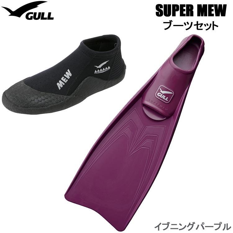 【GULL(ガル)】SUPER MEW(スーパーミュー) フルフットフィン + GA-5639 ショートミューブーツ GA5639 2点セット 【イブニングパープル】【ダイビング用フィン&ブーツ】【05P08Nov18】