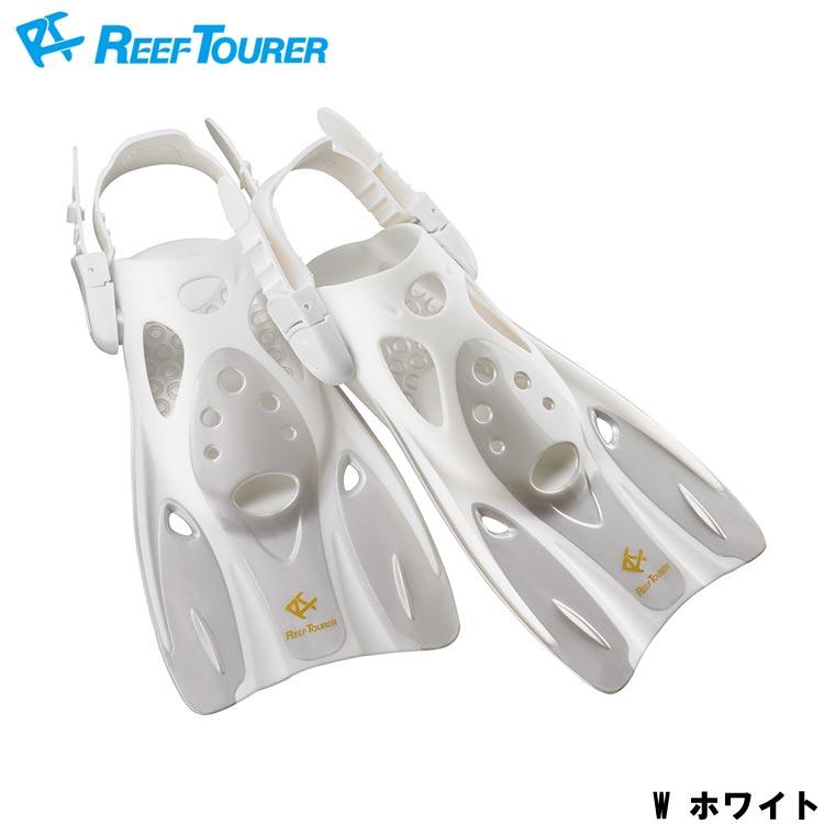 軽量本格タイプのコンパクトストラップフィン シュノーケル フィン Reef 最新 Tourer 限定特価 リーフツアラー RF0106 ホワイト シュノーケリング用 スノーケリング用フィン RF-0106 W ストラップフィン