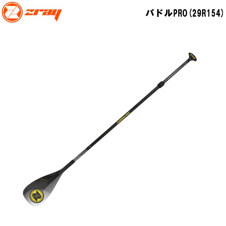 【zray】ジーレイ パドル(PRO) 29R154(PRO)