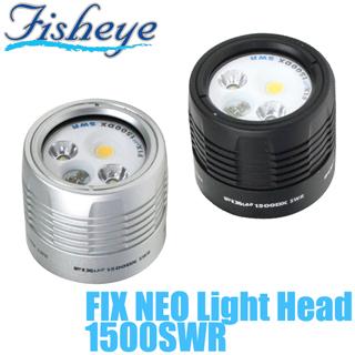 Fisheye(フィッシュアイ) FIX NEO ライトヘッド1500 DX SWR【02P08Nov18】
