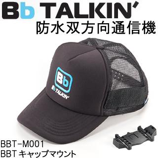 液体的力量迫使 Bb 说话 (bibitalkin) BBT M001 BBT 帽山