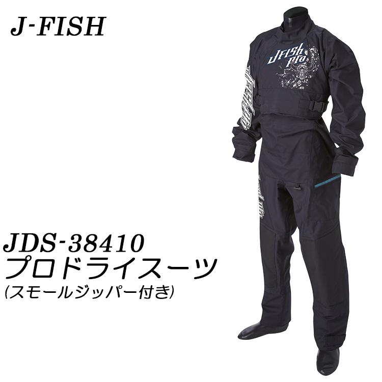 訳あり商品 【J-FISH】JDS-38410 DRYSUITS PRO DRYSUITS プロ プロ ドライスーツ (スモールジッパー付き)【送料無料】 PRO【02P05Aug18】, アルア:97e0b569 --- canoncity.azurewebsites.net