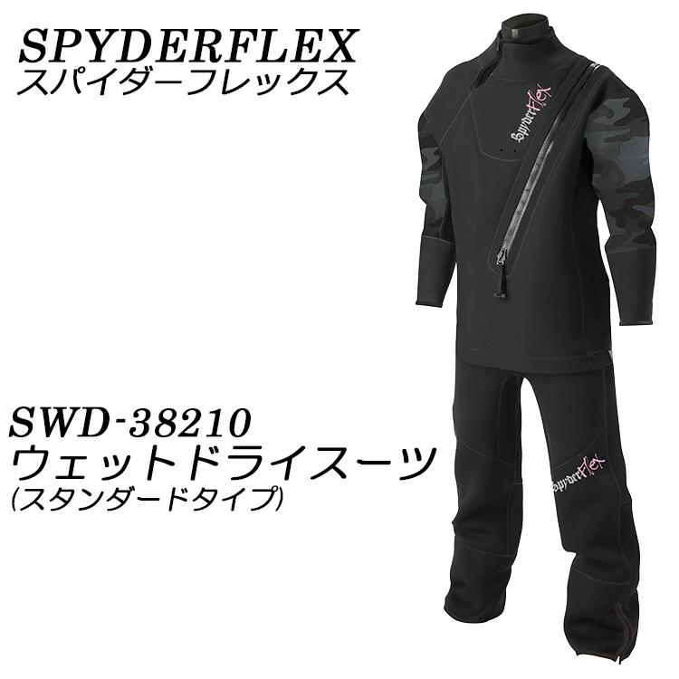 【SPYDER FLEX】スパイダーフレックス SWD-38110 WET DRY SUITS ウェットドライスーツ (スタンダードタイプ) [ブラックxカモ] 【送料無料】【02P08Nov18】