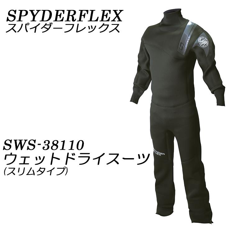 人気定番の 【SPYDER FLEX】スパイダーフレックス SWS-38110 WET DRY SUITS ウェットドライスーツ DRY (スリムタイプ) SWS-38110 WET【送料無料】【02P05Aug18】, バームビューロ:5d5792b0 --- canoncity.azurewebsites.net