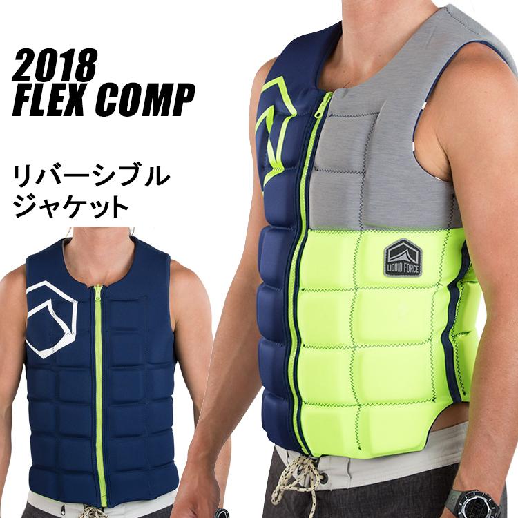 【Liquid Force リキッドフォース】2018年モデル FLEX COMP フレックスコンペベスト [ブルー/グリーン]【送料無料】 【02P20Sep19】