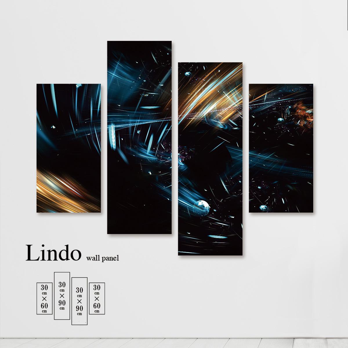 アートパネル グラフィック デジタル 光 アート かっこいい クール 壁掛け 北欧 お洒落 デザイン ファブリック 壁飾り アートボード 4枚パネル