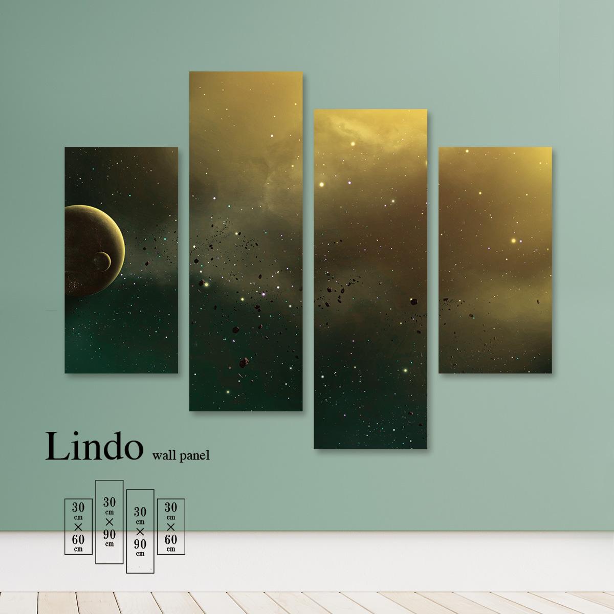 アートパネル 宇宙 惑星 銀河 アート イラスト 星 シンプル かっこいい 壁掛け 北欧 お洒落 デザイン ファブリック 壁飾り アートボード 4枚パネル