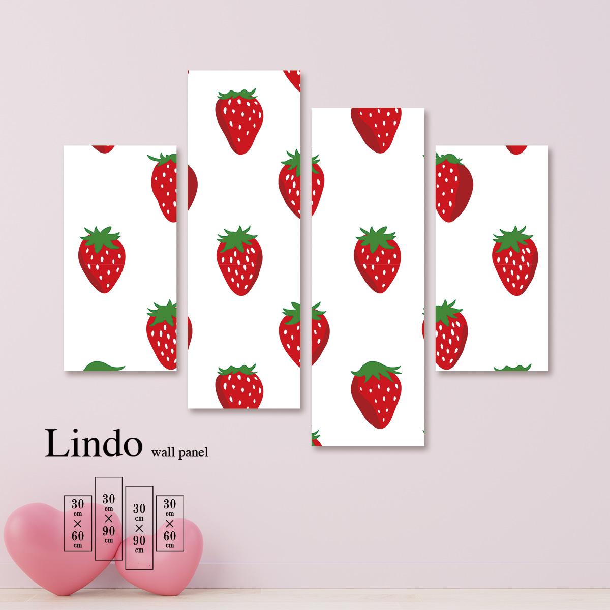 アートパネル 果物 果実 フルーツ 食べ物 トロピカル 苺 イチゴ柄 壁掛け 北欧 お洒落 デザイン ファブリック 壁飾り アートボード 4枚パネル
