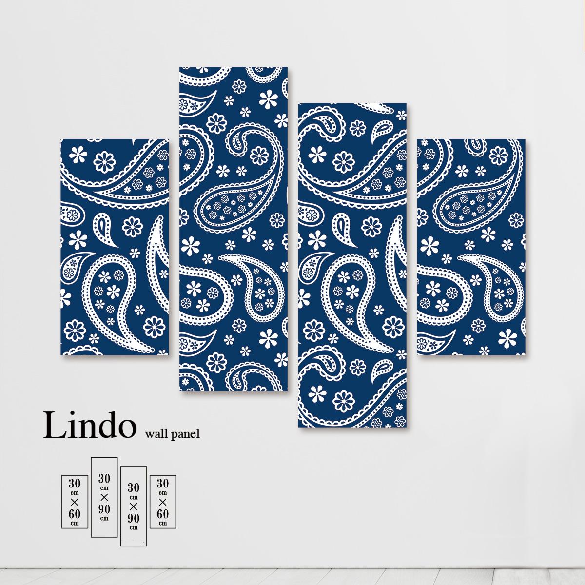 ファブリックパネル ペイズリー 柄 パターン 幾何柄 模様 青 白 壁掛け 北欧 お洒落 デザイン アート 壁飾り アートボード 4枚パネル