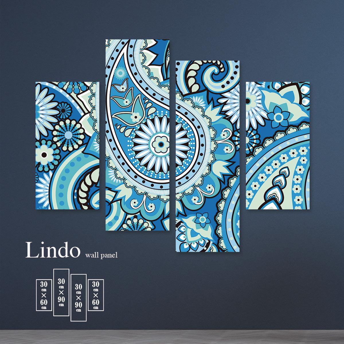 アートパネル ペイズリー 柄 パターン 幾何柄 模様 ブルー 可愛い 壁掛け 北欧 お洒落 デザイン ファブリック 壁飾り アートボード 4枚パネル