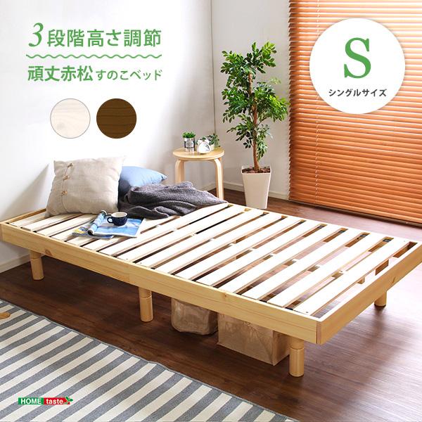 3段 階高さ調整 付き すのこ ベッド シングル レッドパイン 無垢材 ベッドフレーム 簡単 組み立て Libure リビュア インテリア 寝具 ベッド ベッドフレーム すのこベッド シングルベッド 木製 シンプル モダン 北欧 お洒落 wood surf サーフ アメリカン