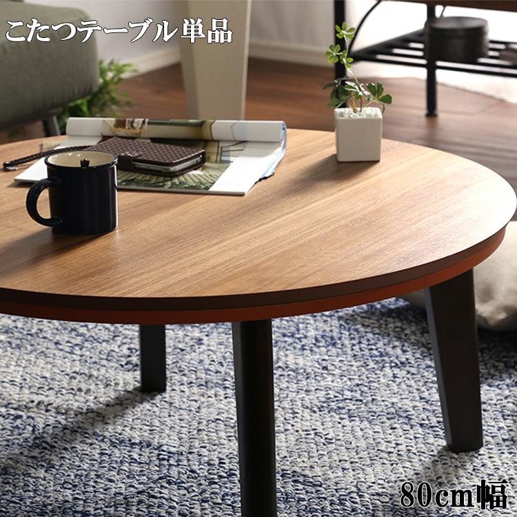 こたつ テーブル ウォールナット 天然木 化粧板 日本メーカー製 Mill ミル 80cm幅 丸型 天然木 国産 薄型ヒーター ウレタン塗装 木調 一人 コンパクト 冬グッズ 寒さ対策 防寒 健康 おしゃれ 北欧