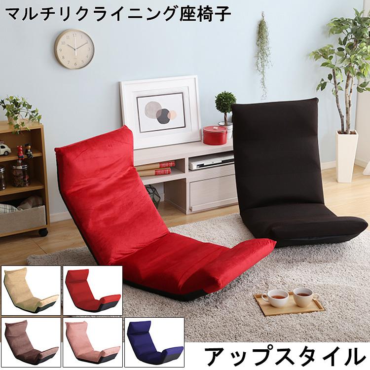 座椅子 リクライニング マルチリクライニング座椅子 北欧 デザイン 人気 疲れにくい 形状 お洒落 日本製 アップスタイル イス チェア 起毛 メッシュ ギアチェンジ 角度 調整 しっかり コンパクト 折り畳み 収納 便利 生地 通気性 折り畳み式 もこもこ ふわふわ 14段階