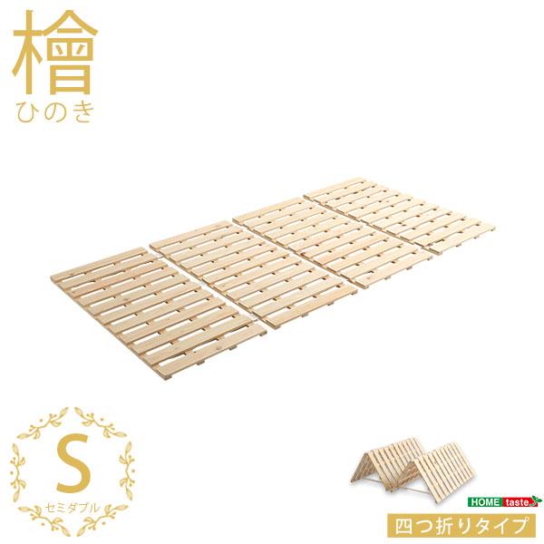 すのこベッド 四つ折り式 檜仕様 シングル 涼風 家具 インテリア ベッド マットレス ベッド用すのこマット すのこ 二つ折り すのこベッド シングル 湿気 ヒノキ 四つ折りタイプすのこ 折りたたみ おしゃれ 北欧