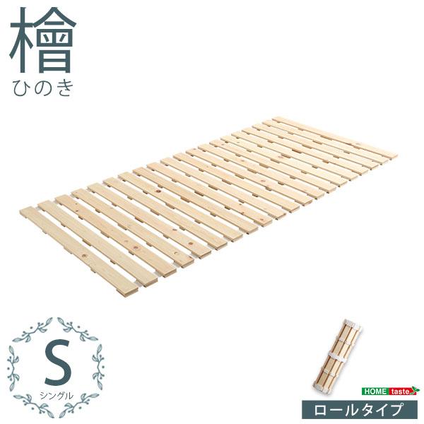 すのこベッドロール式 檜仕様 シングル 涼風 家具 インテリア ベッド マットレス ベッド用すのこマット すのこ ロール式 すのこベッド ダブル 湿気 ヒノキ ロールタイプすのこ 折りたたみ
