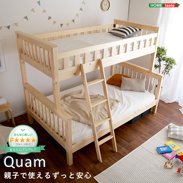 高級天然木 パイン材 2段ベッド S+SD 二段ベッド Quam クアム 天然木 パイン キッズベッド 子供 子供用 インテリア 寝具 収納 ベッド 天然木 パイン キッズ すのこ すのこベッド 人気 お洒落 モダン 北欧