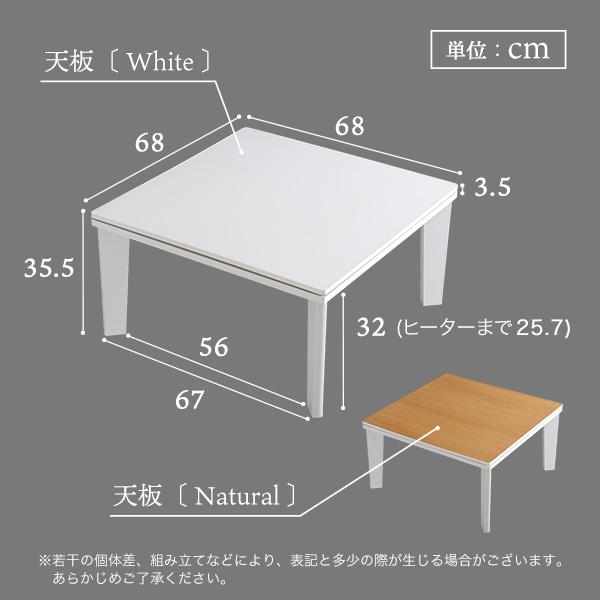 こたつ カジュアル 68cm幅 正方形 リバーシブル 単品 Lumineige ルミネージュ インテリア こたつテーブル 68×68 コタツテーブル 炬燵 カジュアルこたつ 一人 コンパクト おしゃれ 北欧  健康 冬 暖房 和モダン 家具 和室