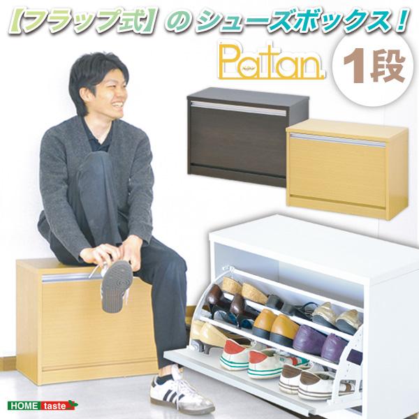 シューズボックス フラップ式 Patan 1段 タイプ 下駄箱 靴 ボックス おしゃれ 北欧 棚 収納 玄関 便利 機能的 シューズ 靴箱