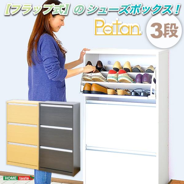シューズボックス フラップ式 Patan 3段 タイプ 下駄箱 靴 ボックス おしゃれ 北欧 棚 収納 玄関 便利 機能的 シューズ 靴箱