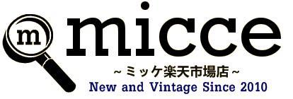 micce楽天市場店:ヨーロッパやアメリカからハイブランド、ビンテージを輸入し販売しています