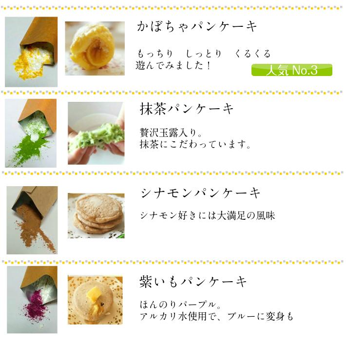 パンケーキ ホットケーキミックス 2セット買って 米粉グルテンフリー 選べる200g×3 アルミフリー  国産小麦使用 香料 保存料 卵 乳不使用 かぼちゃ 黒糖 チョコチップ 米粉  きなこ 紫さつまいも