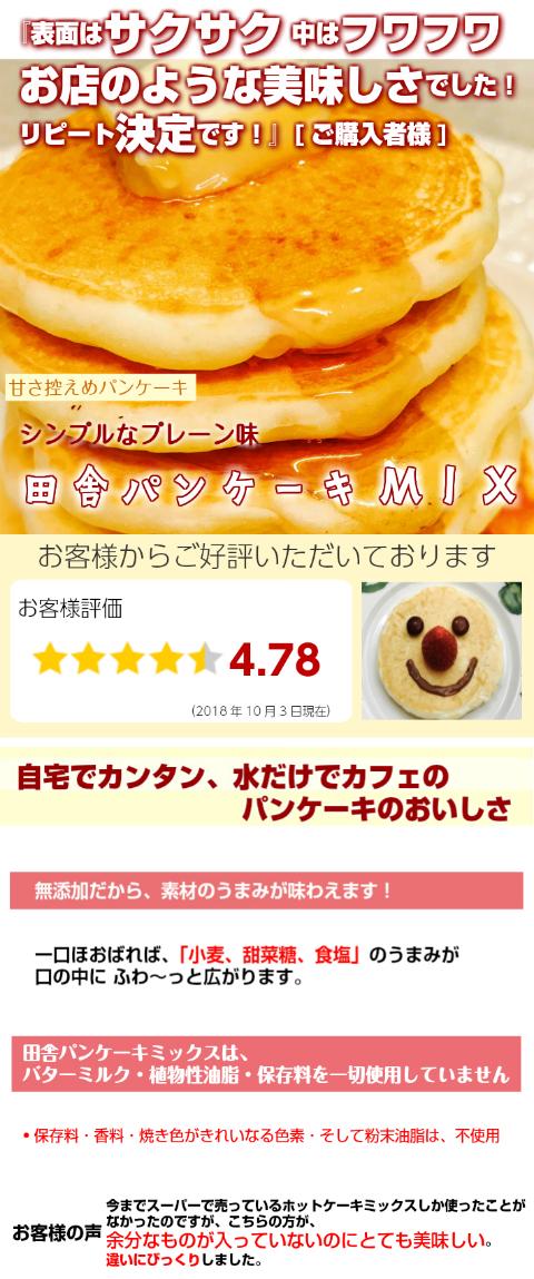 パンケーキ ホットケーキミックス 250g×3 ビニール袋製造   国産小麦使用    低糖 詰めたて アルミフリーベーキングパウダー おかず おやつ 朝食 『田舎』ふわもちしっとり
