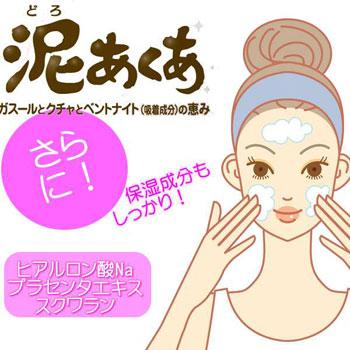 從毛孔泥潔麵肥皂泡沫泡沫洗臉龜茲保濕面部審查 Nya 沖繩刷灰塵吸附水分膨潤土 PVC 泡沫。