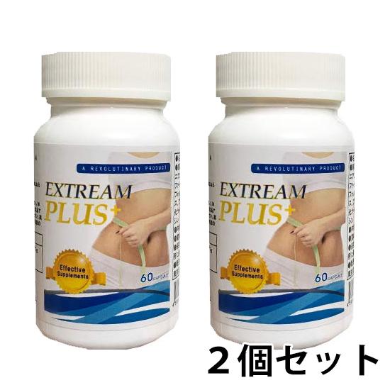 エクストリームプラス - Extream Plus+ - 2個セット 【宅配便対応】