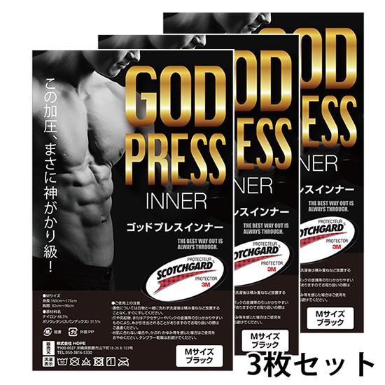ゴッドプレスインナー 3枚セット 強圧 メンズインナー トレーニングシャツ