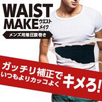 腹巻 メンズ 送料無料【ウエストメイク メンズ腹巻 4枚セット】腹巻き メンズ WAIST MAKE はらまき【宅配便対応】