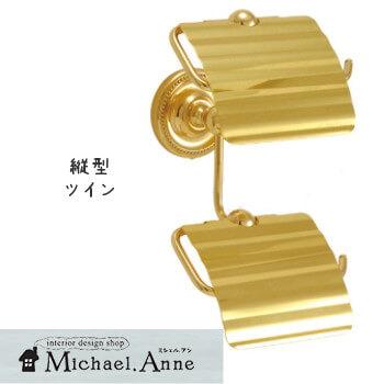 Polished Brass シリーズ真鍮製トイレットペーパーホルダー 縦型 W(真鍮クリアー仕上げ)【G-P-640788】