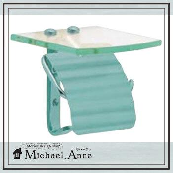 ガラスシェルフ真鍮製トイレットペーパーホルダー S(メイグリーン仕上げ)【G-P-640466】