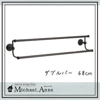 モダンスタイル Solid Brass Series真鍮製ダブルタオルバー 68cm(ブラック仕上げ)【G-TL-640434】