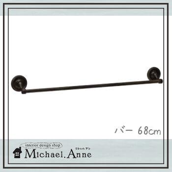 Polished Brass シリーズ真鍮製タオルバー 68cm(真鍮ブラック仕上げ)【G-TL-640452】