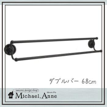 Polished Brass シリーズ真鍮製ダブルタオルバー 68cm(真鍮ブラック仕上げ)【G-TL-640453】