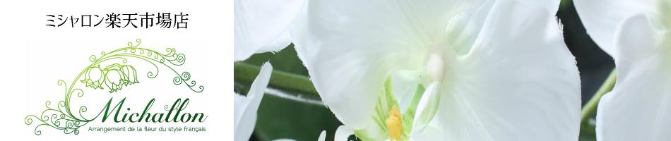 ミシャロン楽天市場店:御祝にも使える高級造花専門店です。
