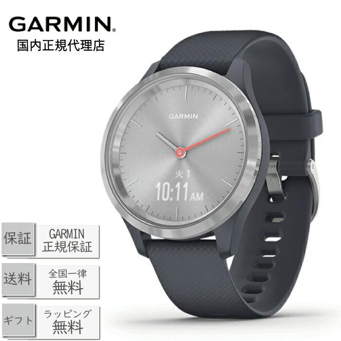 GARMIN 010-02238-70 vivomove3S Granite Blue / Silver国内正規品 ガーミン ヴィヴォムーブ3S グラナイトブルー シルバー[時計 コネクテッドGPS 心拍 防水 ランニング]