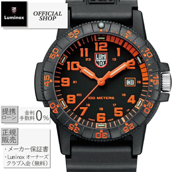 【60回無金利ローンOK】LUMINOX ルミノックスレザーバックシータートルジャイアント0320シリーズ0329[時計 腕時計 メンズ]【店頭受取対応商品】