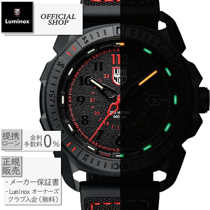 【60回無金利ローンOK】LUMINOX ルミノックスICE-SAR ARCTIC 1000 SERIES1002[時計 腕時計 メンズ]【店頭受取対応商品】