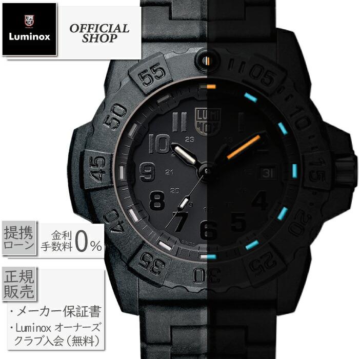 【60回無金利ローンOK】LUMINOX ルミノックスネイビーシールズ3500シリーズ3502.BO[時計 腕時計 メンズ]【店頭受取対応商品】